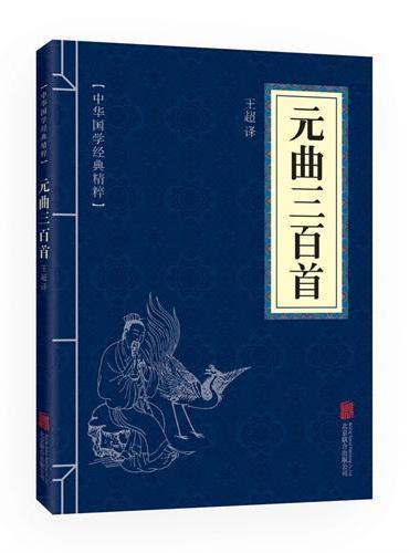 元曲三百首(中华国学经典精粹·诗词文论必读本)