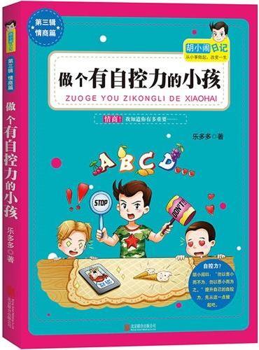 胡小闹日记第3辑新作:做个有自控力的小孩