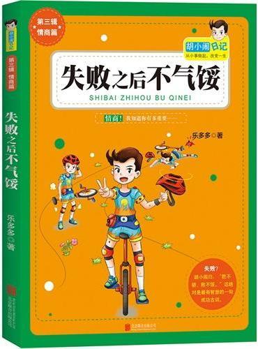 胡小闹日记第3辑新作:失败之后不气馁