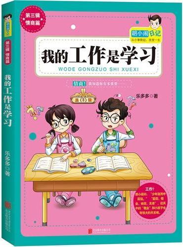 胡小闹日记第3辑新作:我的工作是学习