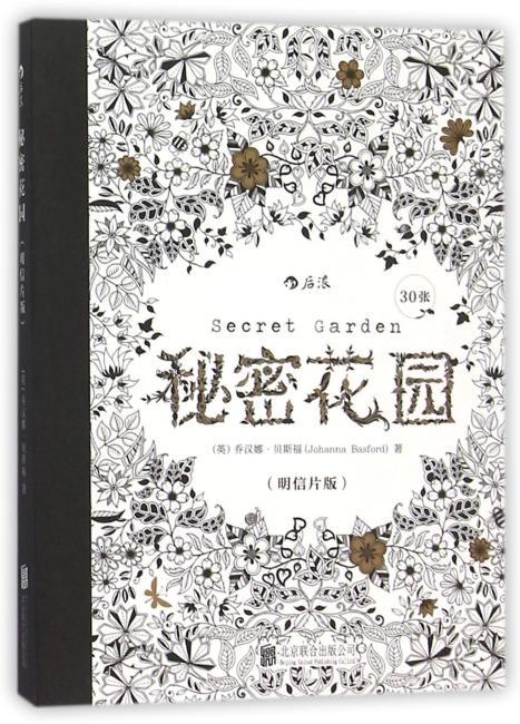 秘密花园 明信片版(30张):畅销多国的《秘密花园》的明信片版 30张精美涂色明信片,传递色彩创意之美