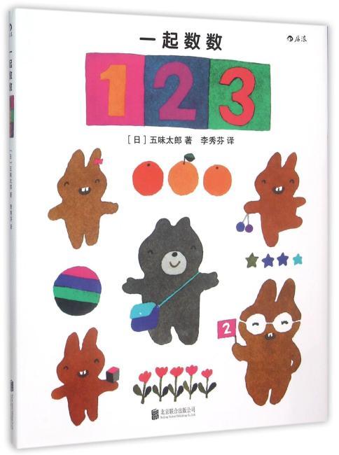 一起数数123: 故事里认数字,游戏中学数数,五味太郎好玩的数字绘本来啦!