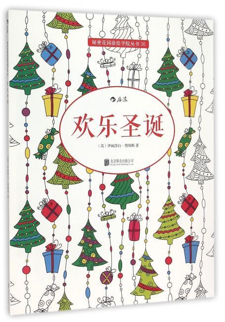 欢乐圣诞:超可爱的圣诞涂色书、节日气氛满满,越涂越快乐、 舒缓压力,激活潜在艺术天赋