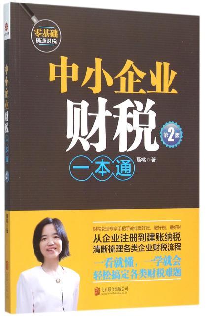 中小企业财税一本通(第2版)