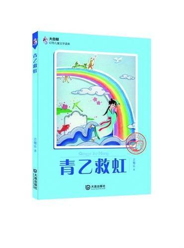 大白鲸幻想儿童文学读库:青乙救虹