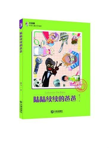 大白鲸幻想儿童文学读库:陆陆续续的爸爸