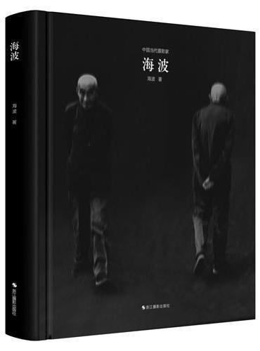 中国当代摄影家:海波