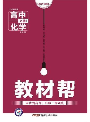 天星教育教材帮必修1化学RJ(2016人教)