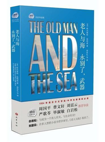 琥珀经典文丛:老人与海  永别了,武器