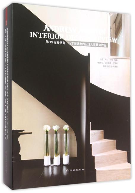 第19届安德鲁.马丁国际室内设计大奖获奖作品(室内设计界的奥斯卡,设计师的必读圣经。展示室内设计界流行趋势)