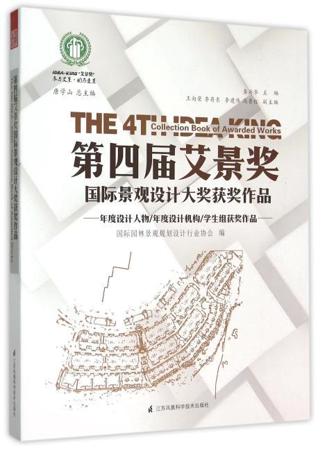 第四届艾景奖国际景观设计大奖获奖作品(中国影响力的景观设计大奖赛,收录个性的景观规划设计作品,打造中国创意的作品集)