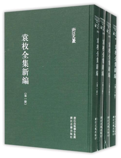 浙江文丛:袁枚全集新编(精装 繁体竖排)