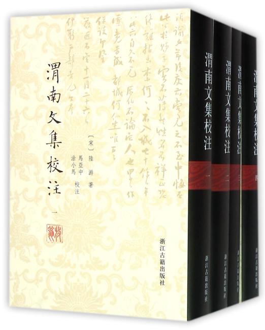 渭南文集校注(陆游自编词文集精装 全四册)