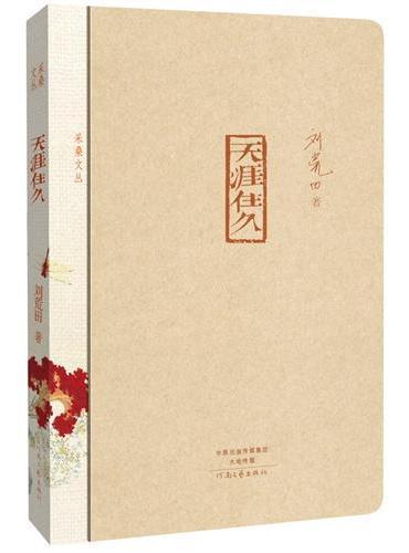 """采桑文丛:天涯住久(精装软书脊,圆角模切,""""中国美的书""""获得者费心设计,采用恽南田精美的工笔画为封面。)"""