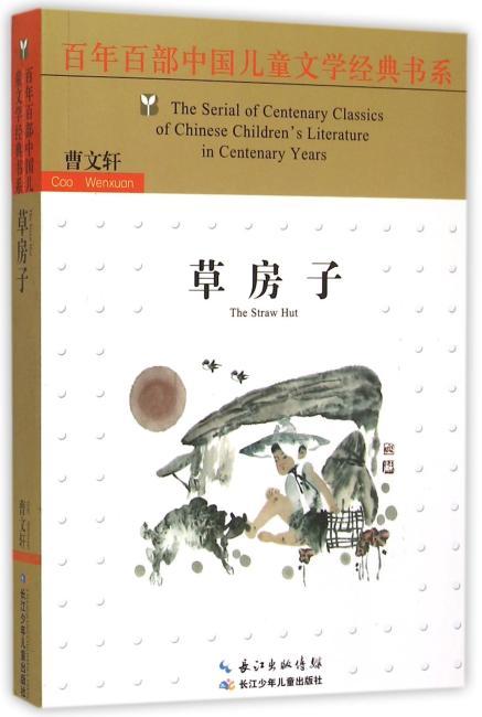 百年百部中国儿童文学经典书系(新版)·草房子
