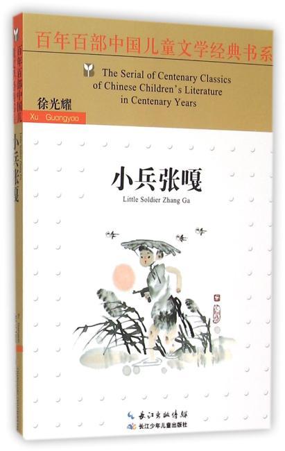 百年百部中国儿童文学经典书系(新版)·小兵张嘎