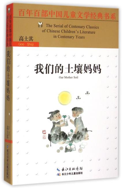 百年百部中国儿童文学经典书系(新版)·我们的土壤妈妈