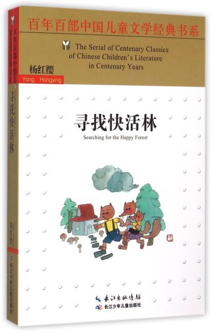 百年百部中国儿童文学经典书系(新版)·寻找快活林