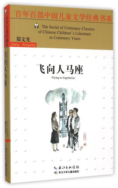 百年百部中国儿童文学经典书系(新版)·飞向人马座