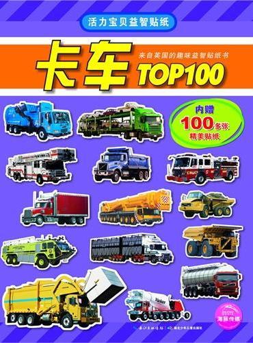 活力宝贝益智贴纸:卡车TOP100