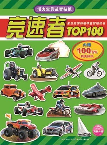 活力宝贝益智贴纸:竞速者TOP100