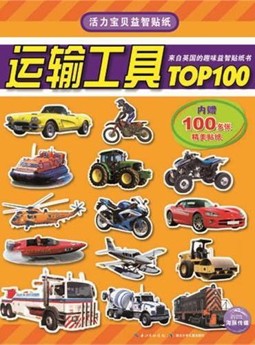 活力宝贝益智贴纸:运输工具TOP100