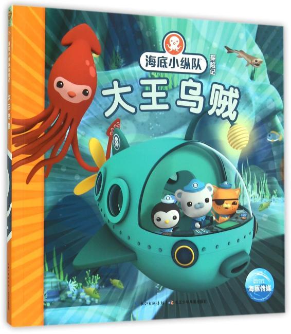 海底小纵队探险记:大王乌贼