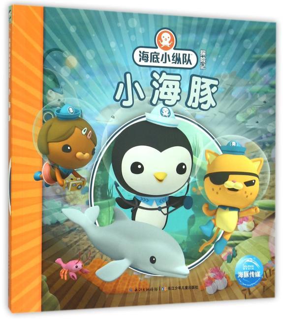 海底小纵队探险记:小海豚