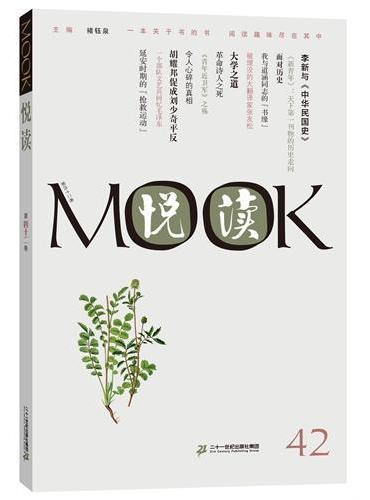 悦读MOOK 第四十二卷