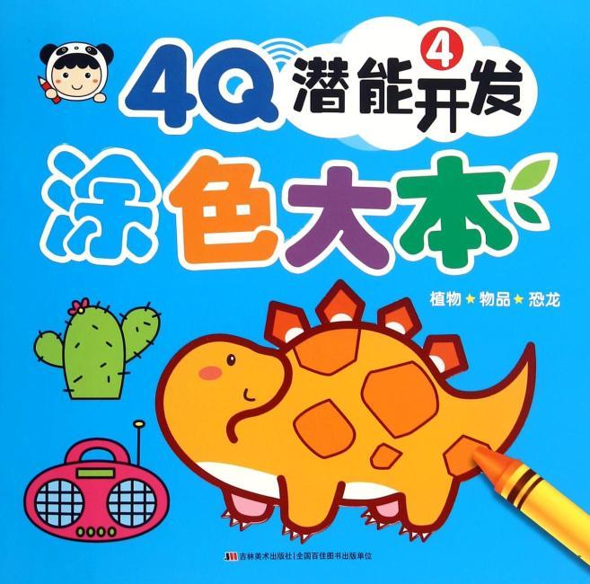 4Q潜能开发·涂色大本(4)