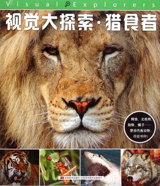 视觉大探索——猎食者