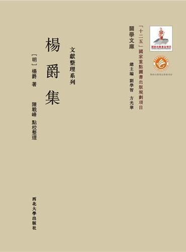 《关学文库》文献整理系列—杨爵集