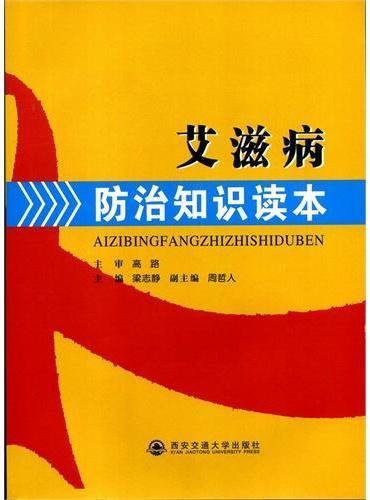 艾滋病防治知识读本