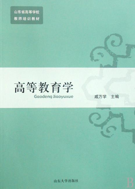 高等教育学(2015版)