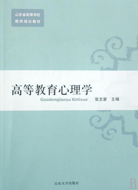 高等教育心理学(2015版)
