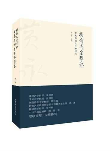 树新义室学记:黄永年的生平和学术