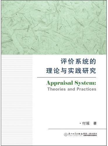 评价系统的理论与实践研究