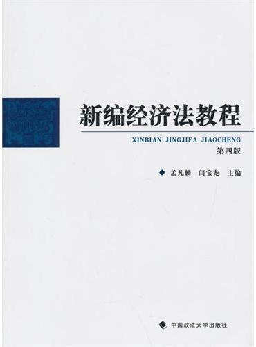 新编经济法教程 第四版