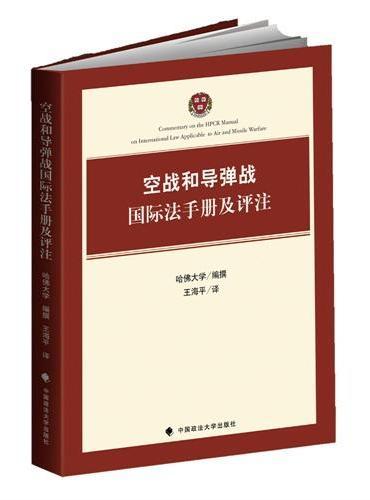 空战和导弹战国际法手册及评注