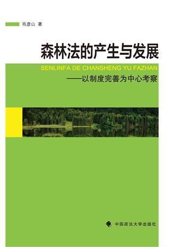 森林法的产生与发展