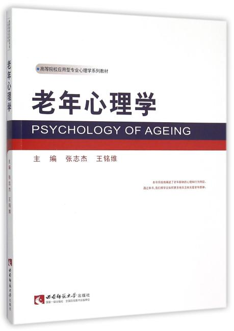 老年心理学