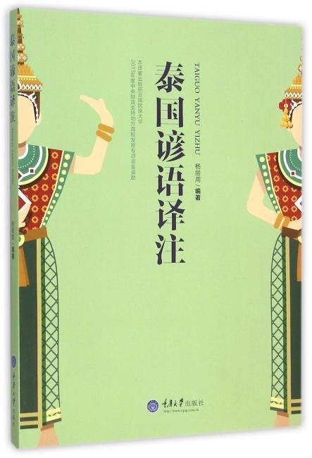 泰国谚语译注