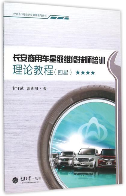 长安商用车星级维修技师培训理论教程(四星)