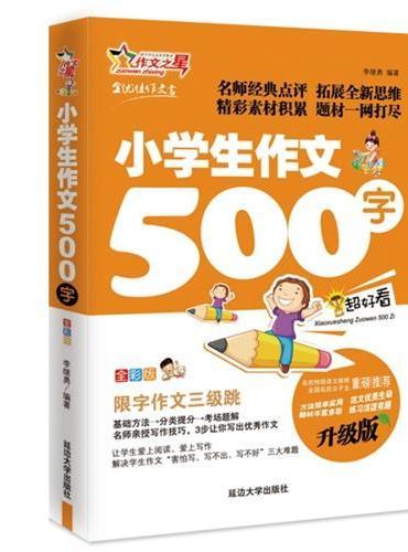 小学生作文500字 作文之星升级版 名师指导全优佳