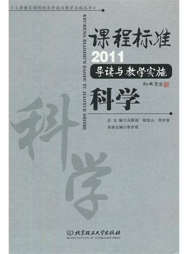 课程标准(2011)导读与教学实施 科学
