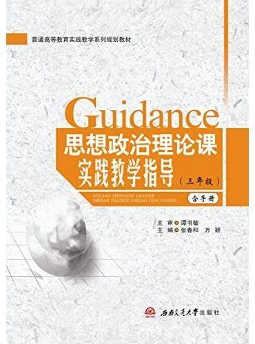 思想政治理论课实践教学指导(三年级)(含手册)