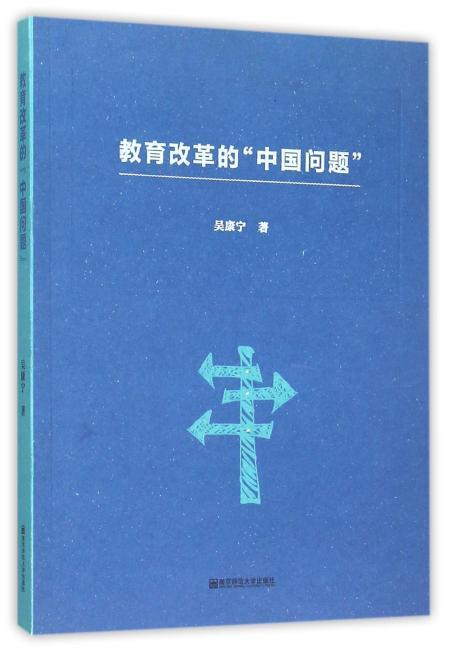 """教育改革的""""中国问题"""""""