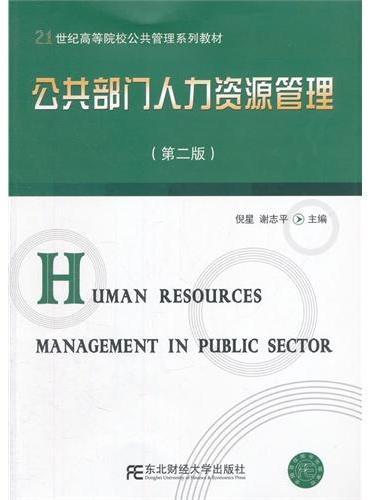 公共部门人力资源管理(第二版)