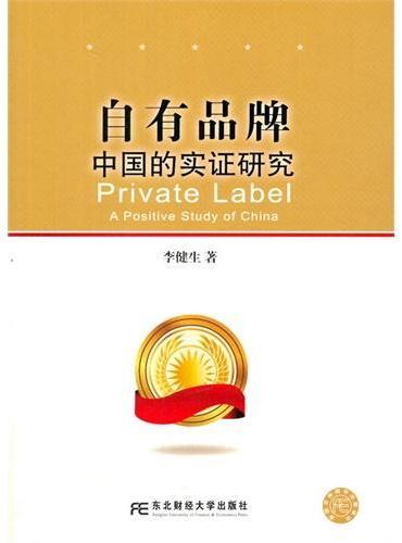 自有品牌:中国实证研究