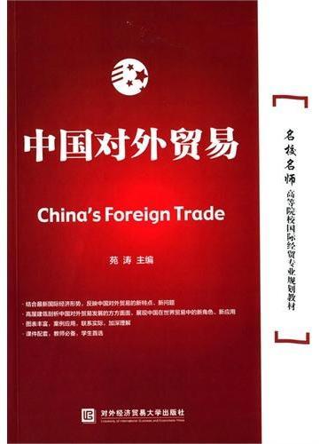 中国对外贸易